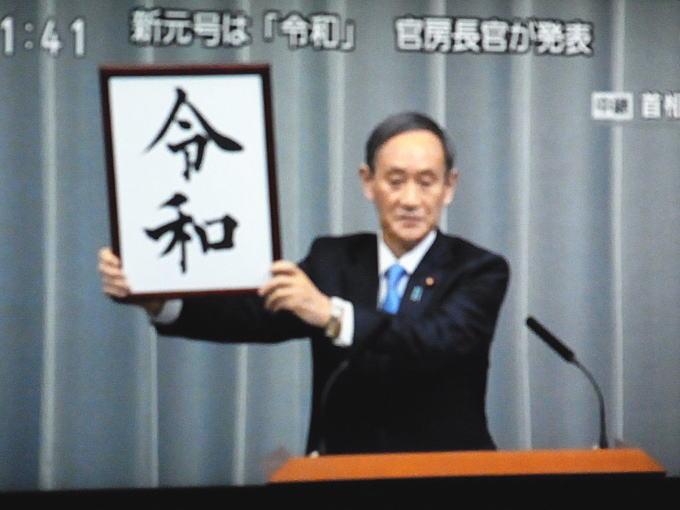 菅官房長官の発表