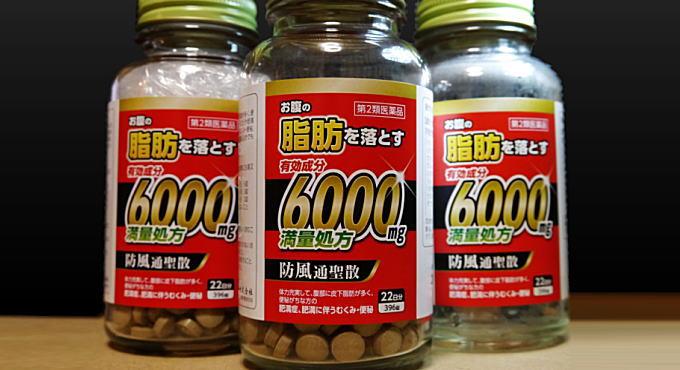 北日本製薬の防風通聖散「至聖」